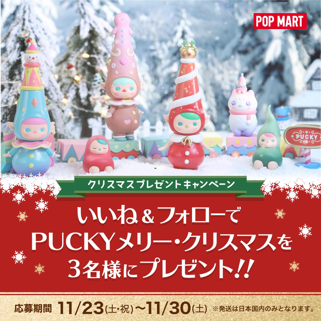 Instagram クリスマスプレゼントキャンペーン